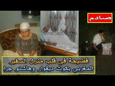 المغرب اليوم - شاهد سيدة غريبة في منزل السفير المغربي ماذا حدث لها
