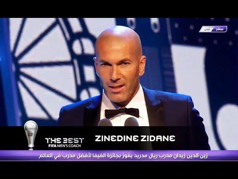 المغرب اليوم - شاهد زين الدين زيدان يفوز بجائزة أفضل مُدرّب