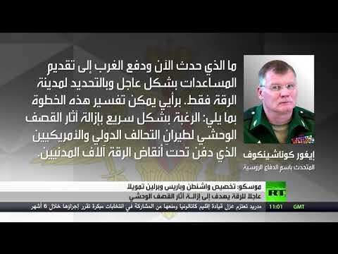 المغرب اليوم - موسكو يؤكد أن الغرب يحاول محو آثار قصف الرقة