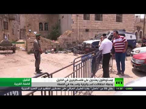 المغرب اليوم - مستوطنون يعتدون على فلسطينيين