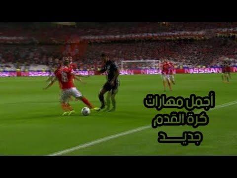 المغرب اليوم - أجمل مهارات كرة القدم المهينة