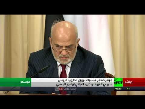 المغرب اليوم - لافروف يكشف عن عدم سعيه لفرض أي حلول على بغداد