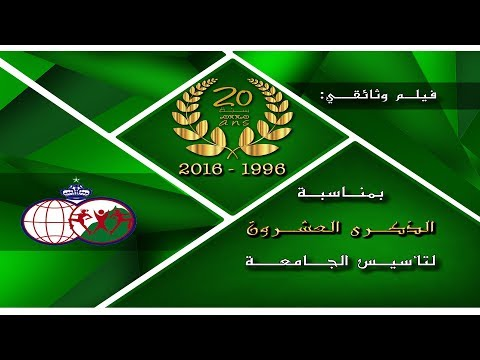 شاهد أول فيديو يؤرخ لمحطات الاتحاد الرياضي المغربي