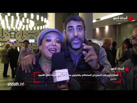 فنانون يهنّؤون المنتخب المغربيّ بالتأهل إلى المونديال