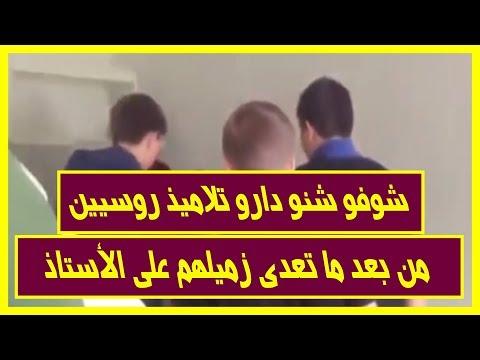 شاهد تصرف مفاجئ من تلاميذ روس بعد اعتداء زميلهم على المعلم