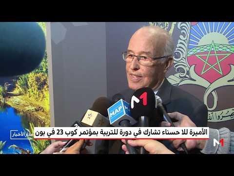 شاهد التزام المغرب في نشر التوعية برهانات التنمية المستدامة