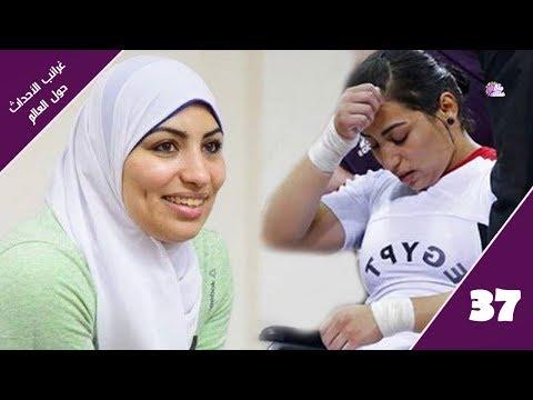 شاهد مصرية تصبح بطلة أولمبية بعد الإعتزال والزواج بـ 4 سنوات