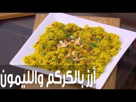 شاهد طريقة إعداد أرز بالكركم والليمون
