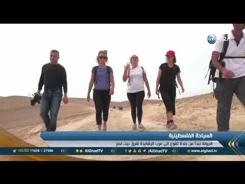 جولة لصحافيين فلسطينيين وأجانب في الضفة الغربية