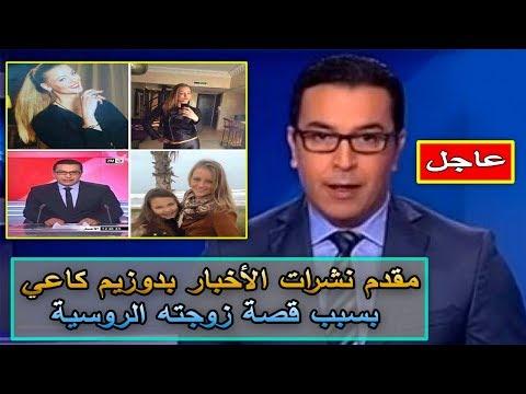 شاهد مقدم نشرات الأخبار بدوزيم كاعي بسبب قصة زوجته الروسية