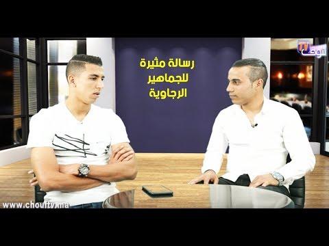 شاهد لاعب الرجاء جواد الياميق يكشف سرًا عن رحلة تأهل المغرب إلى المونديال