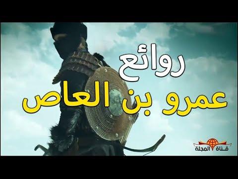 شاهد حقائق روعة عن ذكاء وشجاعة عمرو بن العاص
