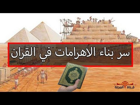 شاهد حقائق رائعة عن حضارة مصر الفرعونية
