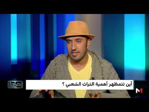 شاهد ظواهر وخصوصيات التراث الشعبي المغربي