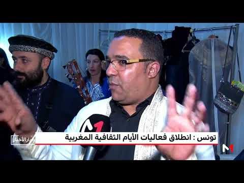 شاهد انطلاق فعاليات الأيام الثقافية المغربية