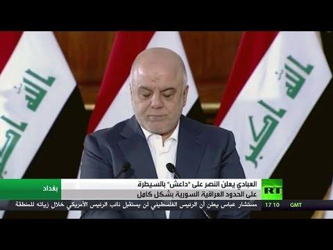 شاهد العبادي يؤكّد السيطرة على كامل حدود العراق مع سورية