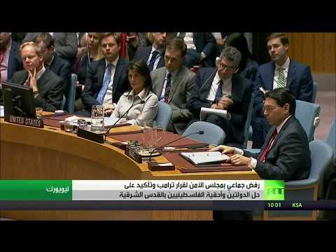 شاهد رفض جماعي في مجلس الأمن لقرار ترامب المتعلّق بالقدس