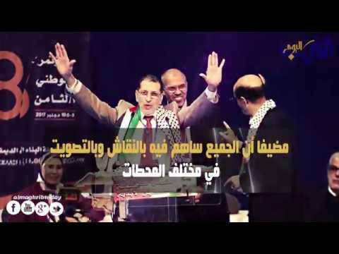 شاهد سعد الدين العثماني يؤكد أن العدالة والتنمية مدرسة ديموقراطية