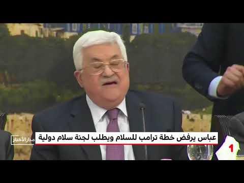 شاهد محمود عباس يرفض الوساطة الأميركية في محادثات السلام مع إسرائيل