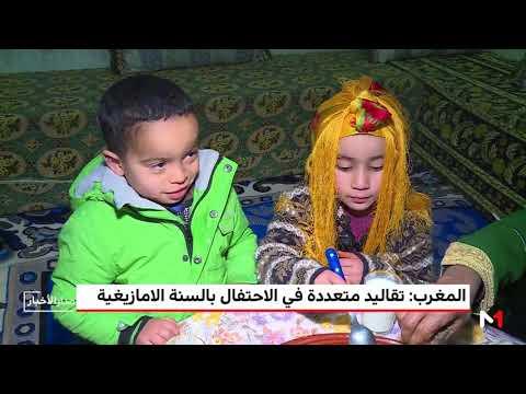 شاهد  تقاليد متعددة في الاحتفال بالسنة الأمازيغية في المغرب