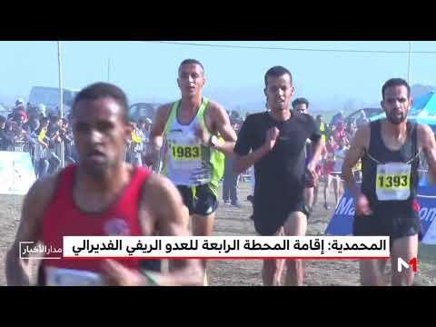 شاهد تدشين المحطة الرابعة للعدو الريفي الفديرالي في المحمدية