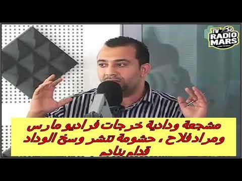 شاهد مشجعة ودادية تنتقد مراد فلاح والمسؤولين عن فريقها