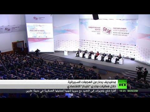 بالفيديو انطلاق منتدى غايدار الاقتصادي في موسكو