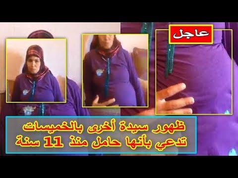 شاهد ظهور سيدة أخرى بالخميسات تدعي بأنها حامل منذ 11عامًا
