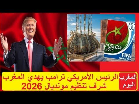شاهد ترامب يمنح المغرب فرصة ذهبية للفوز بتنظيم منديال 2026