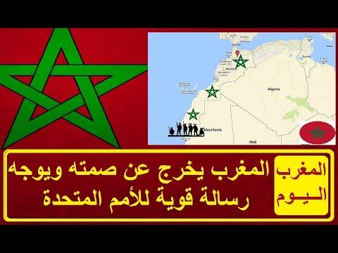 شاهد المغرب يخرج عن صمته ويوجه رسالة قوية اللهجة للأمم المتحدة