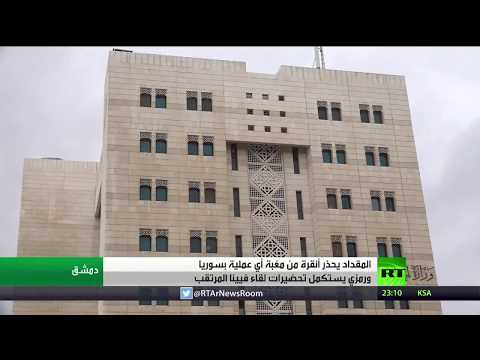 شاهد دمشق ترفض أي قوة غير شرعية على أراضيها