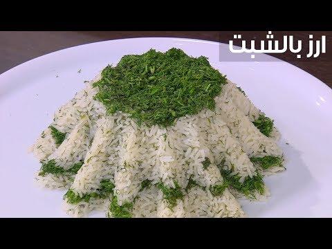 شاهد طريقة إعداد أرز بالشبت