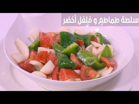 شاهد طريقة إعداد ومقادير سلطة طماطم و فلفل أخضر