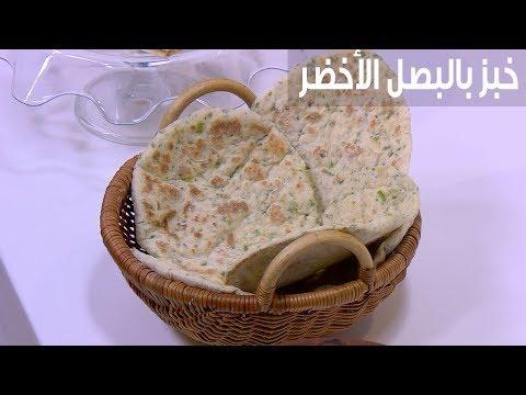شاهد طريقة إعداد ومقادير خبز بالبصل الأخضر