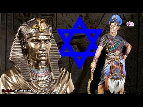 شاهد سرّ كره إسرائيل للملك رمسيس الثاني