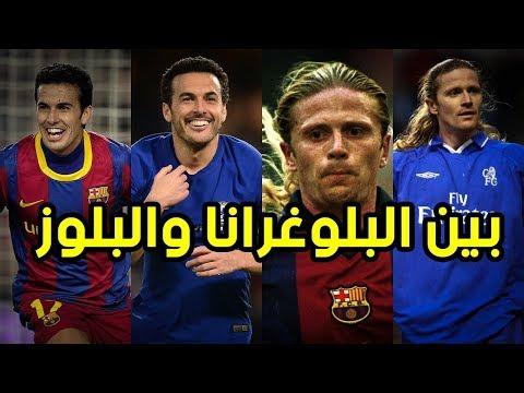 فيديو يرصد لقاء لاعبين يرتدون قميصي برشلونة وتشيلسي