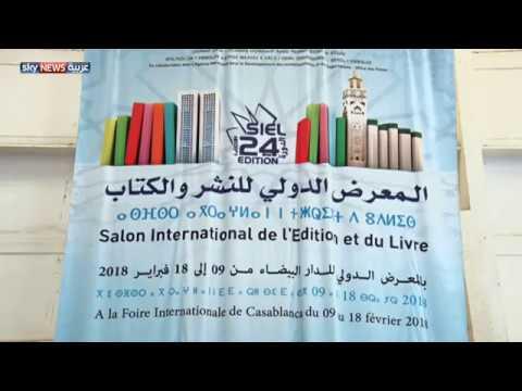 اختتام أعمال المعرض الدولي للكتاب في الدار البيضاء