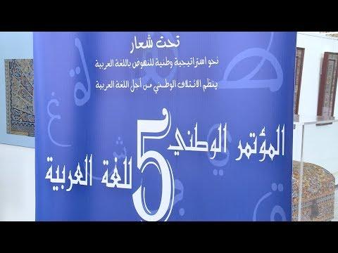 المؤتمر الوطني الخامس للنهوض باللغة العربية