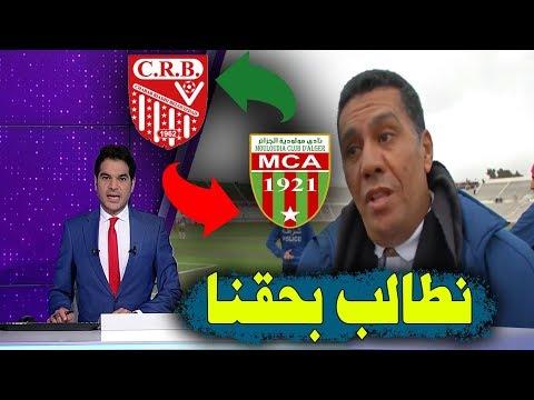 رشيد الطاوسي يسنكر قرار الاتحاد بعد استبعاد فريقه