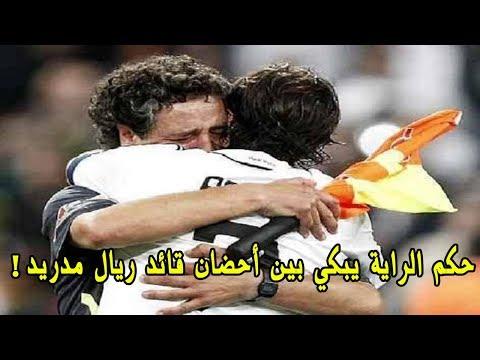 شاهد لحظة بكاء حكم الراية بين أحضان قائد ريال مدريد راؤول جونزاليس