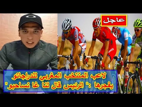 شاهدلاعب المنتخبي للدراجات يكشف أسباب خروجهم من طواف المغرب