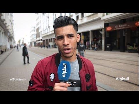 شاهد آراء الشارع المغربي بعد قرعة الكاف