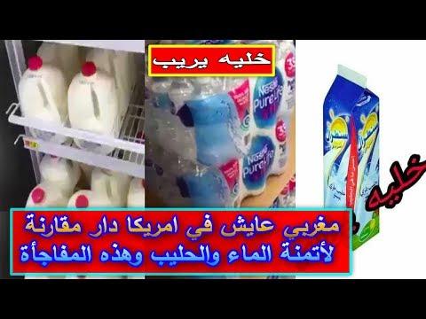 مغربي يقارن بين سعر الماء والحليب في الولايات المتحده