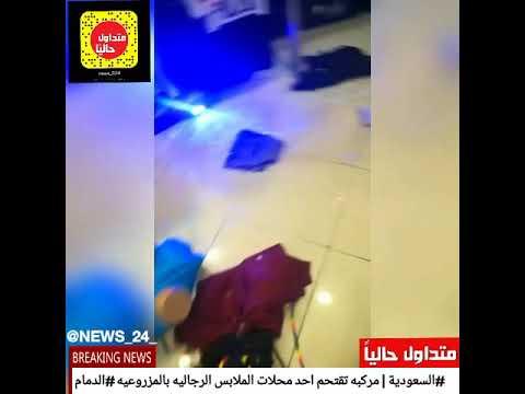 شاهد رد فعل المواطنين لحظة اقتحام سيارة محل ملابس في السعودية