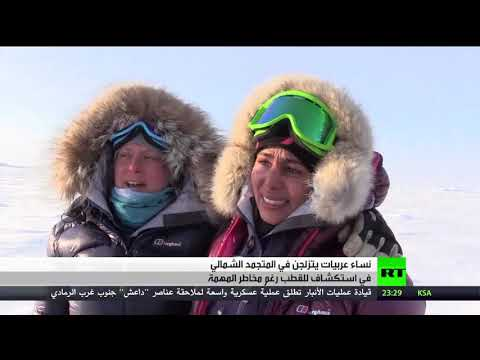 شاهد نساء عربيات في مغامرة قطبية