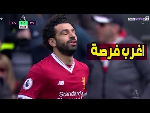 شاهدمحمد صلاح يُضيع فرصة هدف جديد له