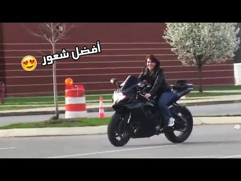 شاهد ردة فعل النساء عند قيادة الدراجات النارية للمرة الأولى