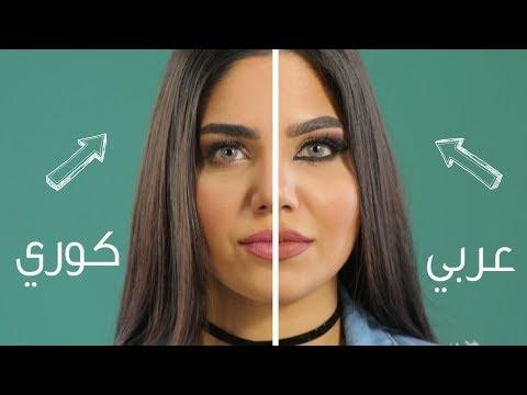 شاهد الفرق بين المكياج الكوري والعربي