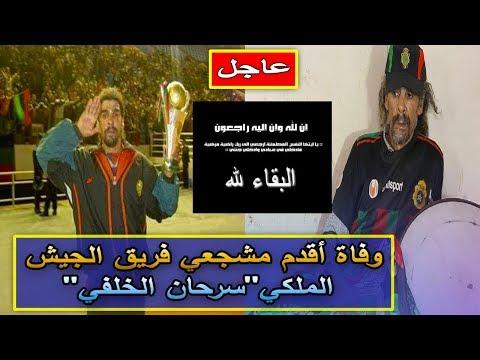 وفاة سرحان الخلفي أشهر مشجع لنادي الجيش الملكي