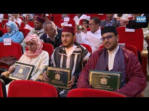 تتويج الفائزين في المسابقة النهائية لجائزة محمد السادس للقرآن الكريم